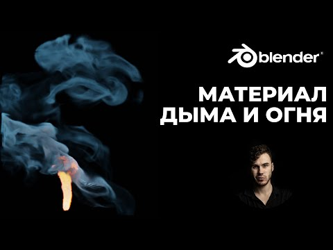 Материал Дыма и Огня в Blender 2.9 - Mantaflow | Разбор основных параметров | Уроки на русском