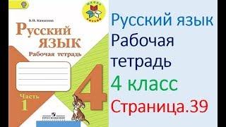 ГДЗ рабочая тетрадь по русскому языку  4 класс Страница. 39  Канакина