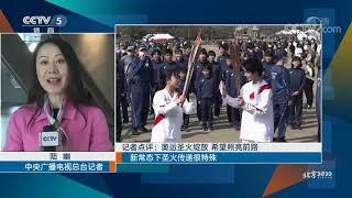 [北京2022]陆幽:奥运圣火绽放 希望照亮前路|体坛风云 - YouTube