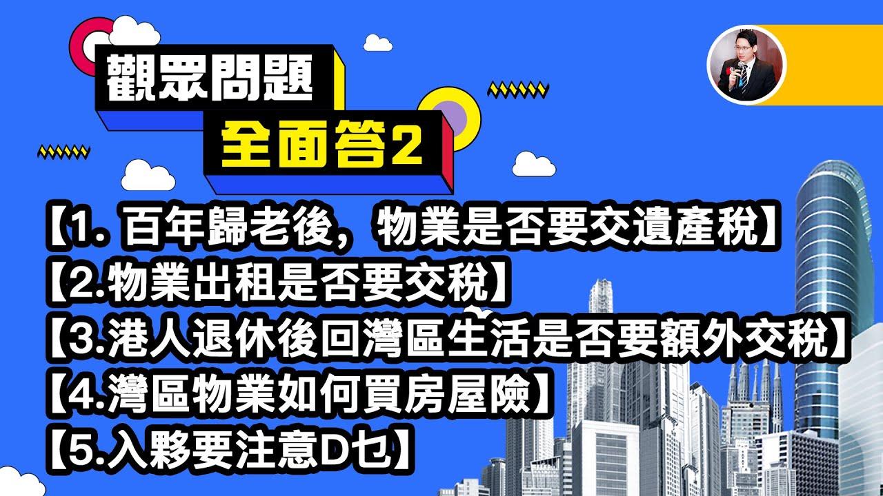 【V+大灣區管家王】觀眾問題全面答 第二期 丨百年歸老後, 讓我們看看有關的要點。 怎樣申請遺產稅證書? 遺產稅條例第15條規定:在申請遺產承辦書前, 經由律師事務所處較為恰當。或許, 需要一定的法律知識和經驗,因為香港許多人都在內地擁有房地產物業,每年租金回報可達 4-5%。