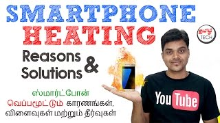 Smartphone Heating(வெப்பம்) : Reasons , Effects & Solutions | TAMILTECH thumbnail