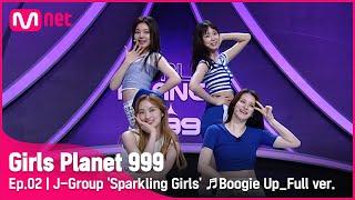 [2회/풀버전] J그룹 '청량소녀' ♬Boogie Up - 우주소녀 @플래닛 탐색전 #GirlsPlanet999