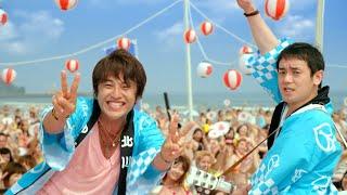 ゆず「LOVE & PEACH」Music Video
