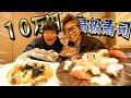 【大食い】高級寿司屋で10万円食べ切るまで帰れません!!!【驚愕】