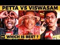 Viswasam or Petta: Which is Best? | Public Opinion | Rajinikanth | Ajith | Vijay Sethupathi