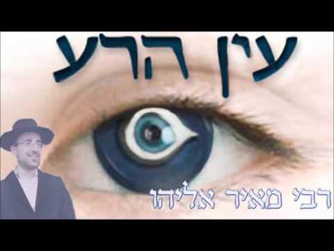 הרב מאיר אליהו - עין הרע