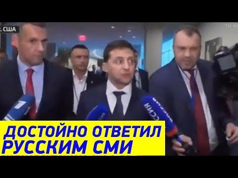 Зеленский ЖЕСТКО ответил российским журналистам