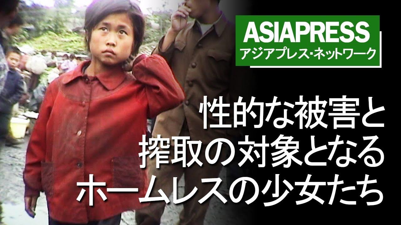[アジアプレス 北朝鮮内部取材25]性的被害に遭うホームレスの少女たち