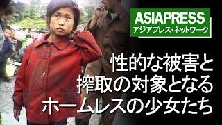 [アジアプレス 北朝鮮内部取材25]性的被害に遭うホームレスの少女たち thumbnail