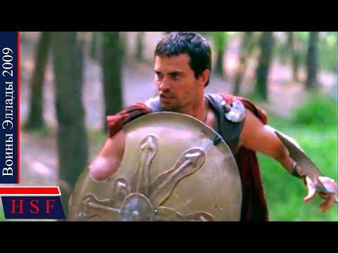 +12 Основанно на мифах Древней Греции. Воины Эллады | Исторические фильмы воины, фэнтези, ужасы