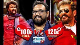 அஜித் முதலமைச்சரானால்? | 125 Cr vs 100 Cr | Ajith For CM | Siruthai Siva Exclusive Interview