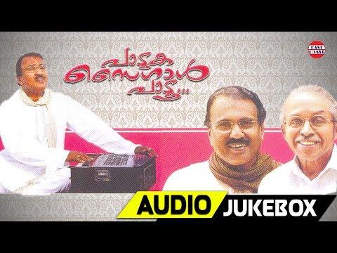 Umbayee Tribute | Paduka Saigal Padoo | Full Songs | O.N.V.Kurup | Malayalam Ghazals