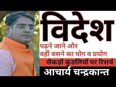 Abroad settlement astrology | Abroad yoga in astrology | Acharya Chandrakant