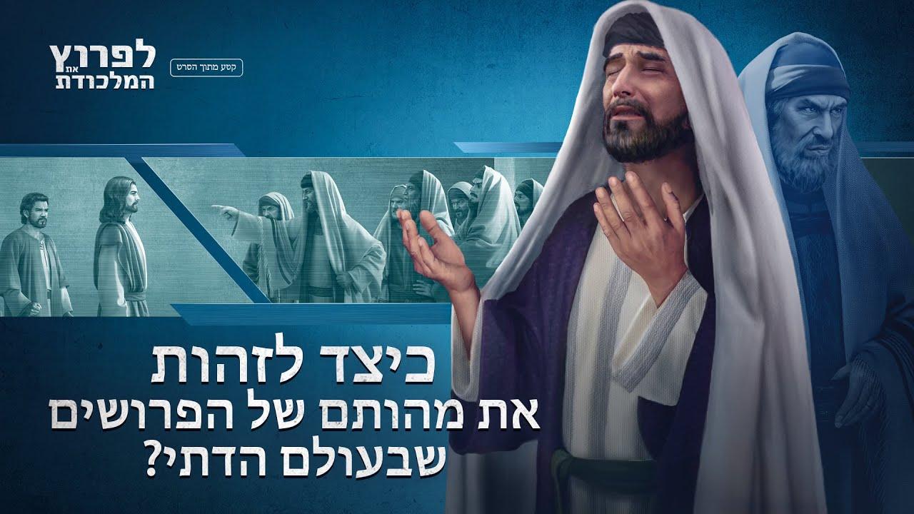 סרט משיחי מלא   'ללפרוץ את המלכודת' קטע (1)  - כיצד לזהות את מהותם של הפרושים שבעולם הדתי?