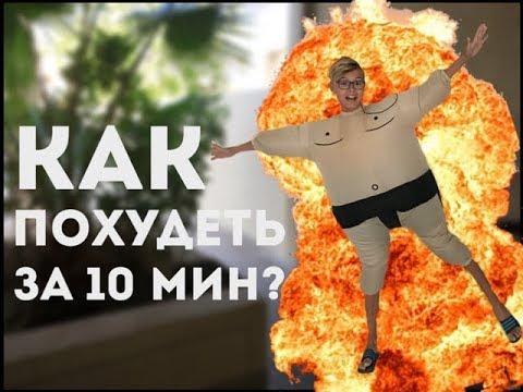 Как похудеть за 10 минут? 😅😂 youtube.