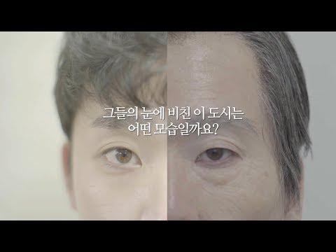 """[감동영상] """"내가 팔순 노인이 된다면?"""" 노인의 마음/부산시 세대소통 프로젝트"""