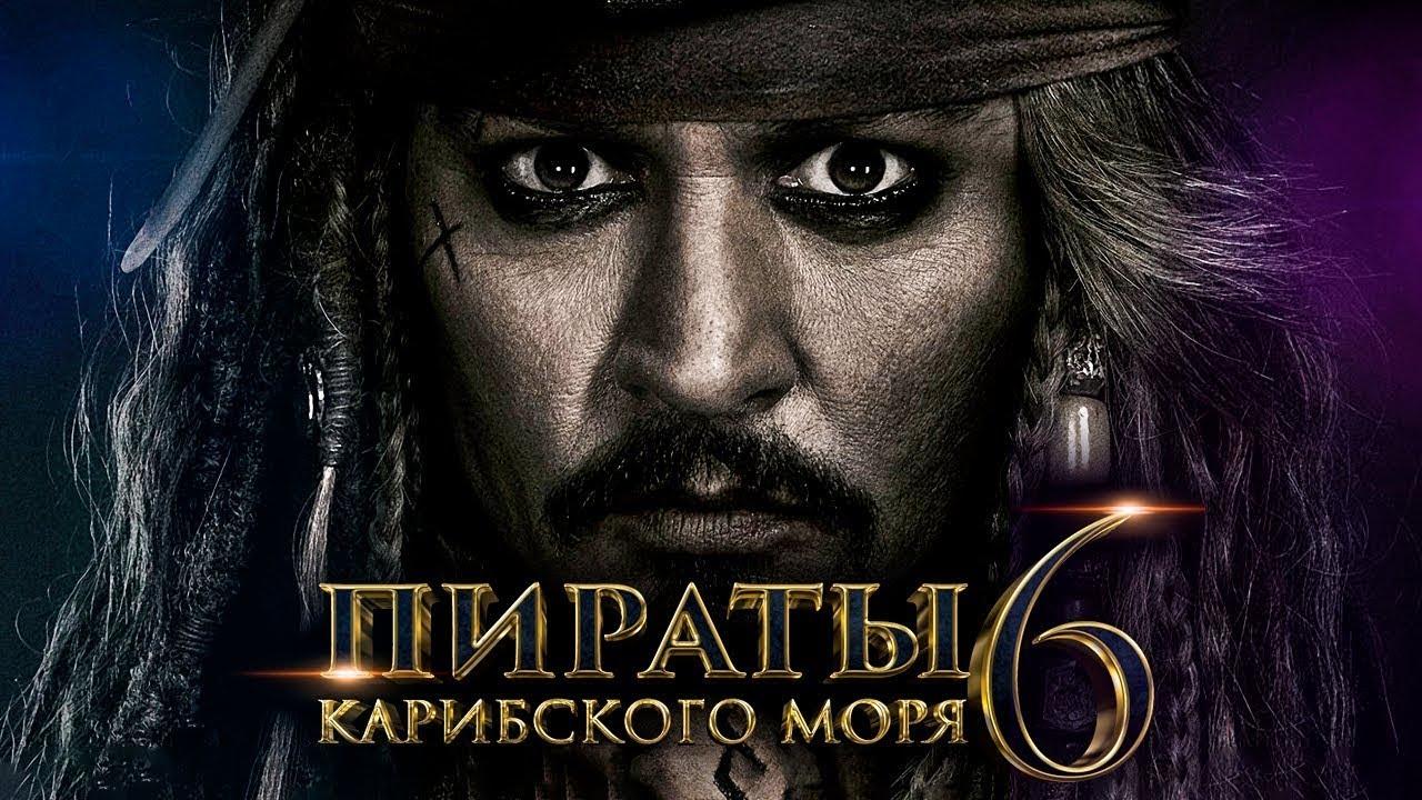 Piraty Karibskogo Morya 6 Sokrovisha Poteryannoj Bezdny Obzor Trejler Na Russkom Youtube