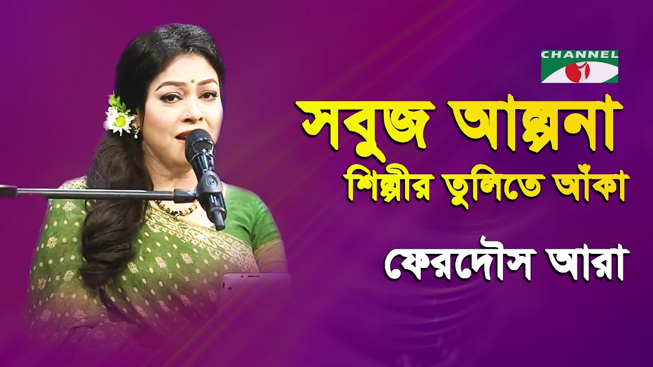 Sobuj Alpona Shilpir Tulite Aka | Gaan Diye Shuru | Ferdous Ara | Desher Gaan | Channel i | IAV