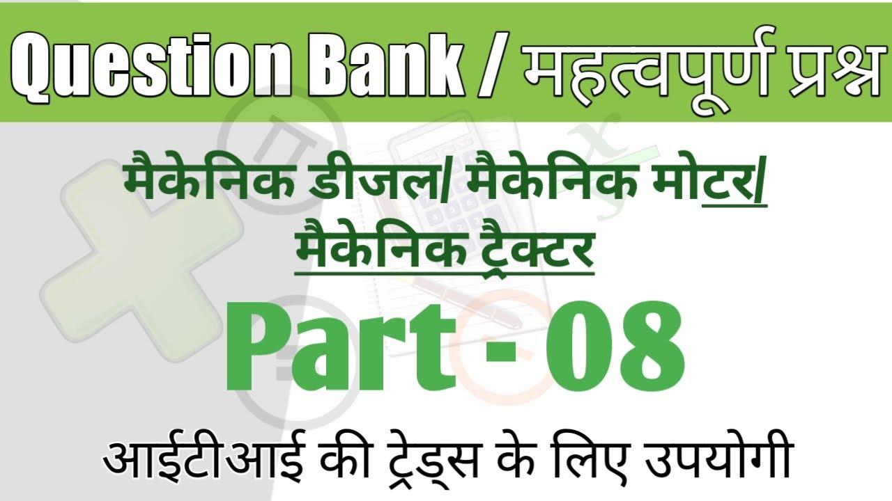 Download Diesel Mechanic Questions   Diesel Mechanic Objective Questions   ITI Exam Questions   NIMI   BHARAT