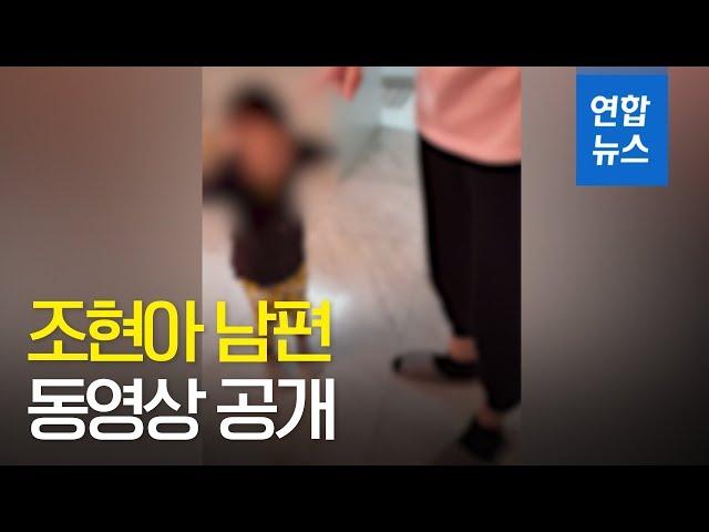 상습폭행당했다…조현아 남편 동영상 공개  / 연합뉴스 (Yonhapnews)