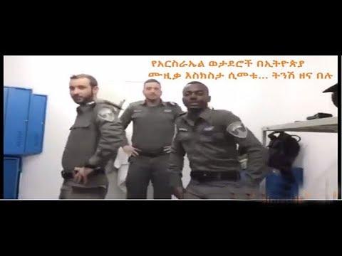 Israeli Soldiers Dancing To Ethiopian Music