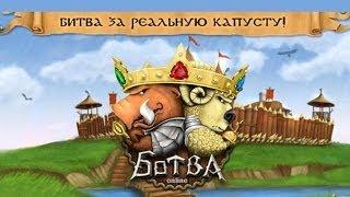 Ботва онлайн | Начни играть уже сейчас botva.ru