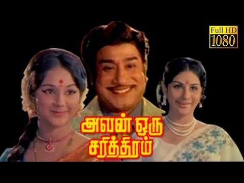 Avan Oru Sarithiram | Sivaji Ganesan, Manjula, Kanchana | Superhit Tamil Movie HD