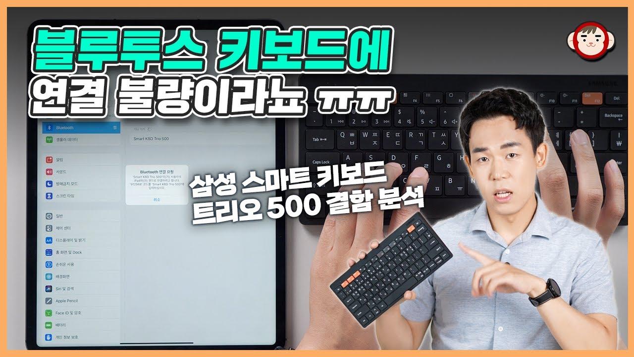 아... S형! 무선 키보드가 무선 연결이 안되면 어떻게 해요?! ㅠㅠ 삼성 블루투스 키보드 트리오 500 연결이슈 분석