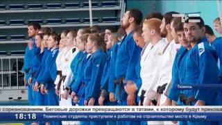 Дзюдоисты в ожидании «Большого шлема»(Российская сборная по дзюдо начала тренировочной сбор в Тюмени. Это финальная подготовка перед «Большим..., 2016-07-05T14:16:20.000Z)