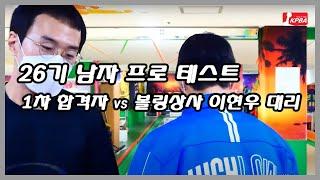 ▶ 남자 26기 볼링 프로 테스트 1차 합격자 연습 투…