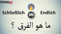 الفرق المهم بين Schließlich و Endlich - تعلم اللغة الألمانية