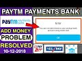 Paytm Payments Bank Add Money Problem Solved || Payzapp Yespay wallet virtual Debit card To paytm