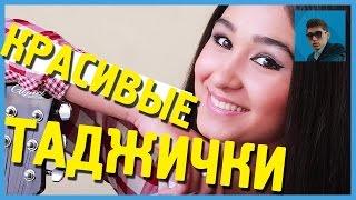 3 самые красивые ТАДЖИЧКИ в мире! (Таджикские девушки)