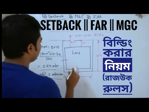Setbacks | FAR-Floor Area Ratio | MGC-Maximum Ground Coverage | Bangla Tutorial.