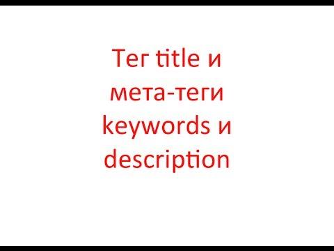 Тег title и мета-теги keywords и description