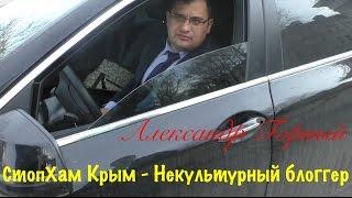 СтопХам Крым - Некультурный блоггер