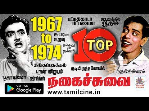 விழுந்து விழுந்து சிரித்து மகிழ 1967-1974 நகைச்சுவைகள்   Nagesh cho super hit comedy