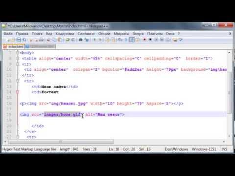 html картинка  - Урок 14