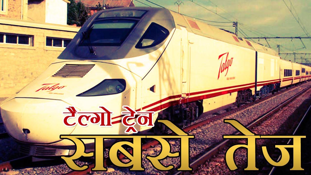 देश की सबसे तेज ट्रेन बनी टैल्गो ट्रेन | Talgo train hits 180kmph in  Mathura trials