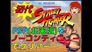 初代 ストリートファイター PSP 北米版 をノーコンティニューでクリアー(PSP)