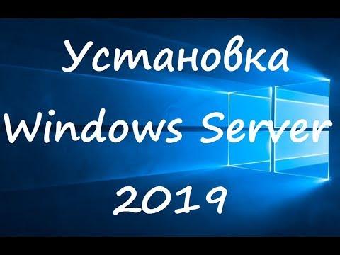 Установка Windows Server 2019 – инструкция для новичков (бесплатная версия)