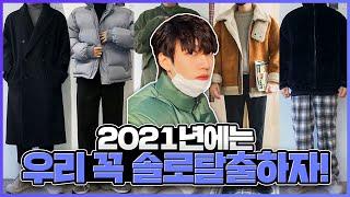 남자 겨울 코디 추천 / 2021 코디 추천 / 1주일…
