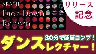Gambar cover 【ARASHI 嵐】Face Down Rebornリリース記念!ダンスレクチャー!Dance lecture