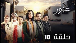 مسلسل عبور | الحلقة 18 - رمضان 2019
