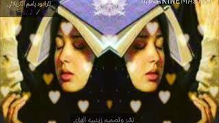 اجمل نغمه رنین الحاج باسم الکربلائی یالیل الحزن گافی