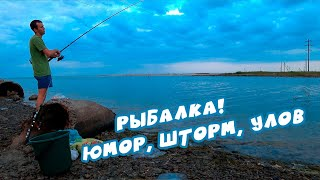 Вот это рыбалка на Азовском море! Бычок, шторм, отдых и позитив