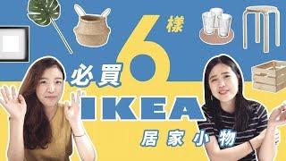 IKEA 必買攻略!六項實用、百元居家小物推薦|Stylist Talk #2 thumbnail