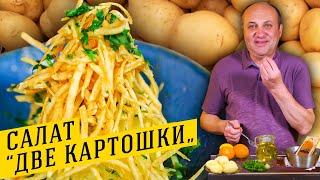 ХРУСТЯЩИЙ салат из КАРТОШКИ с необычной заправкой Где у повара желудок
