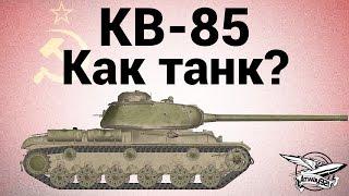 КВ-85 - Как танк?