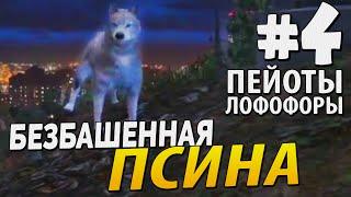 Играем за животных в GTA 5 | БЕЗБАШЕННАЯ ПСИНА ▷ #4